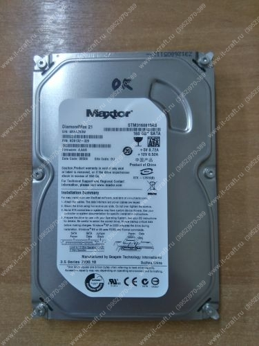 SATA 3G/s HDD 160Gb Maxtor STM3160815AS